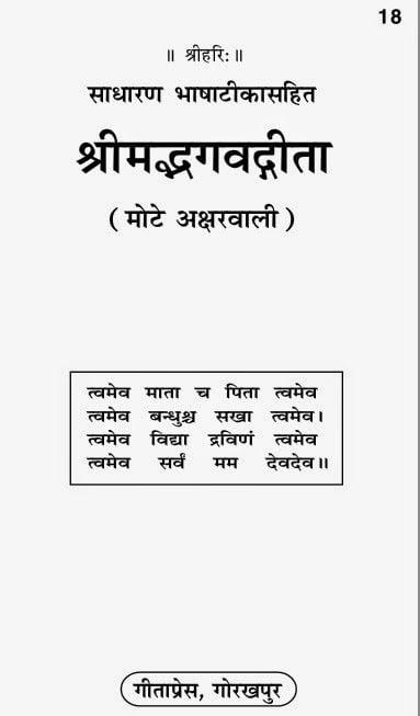 In pdf hindi book geeta