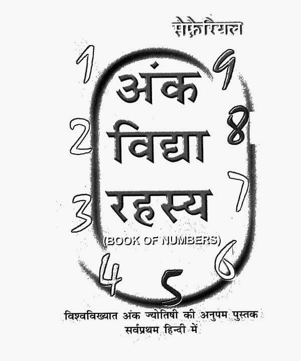 Gita Rahasya In Marathi Pdf Free Download