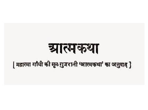 महात्मा गांधी की आत्म कथा जीवनी हिंदी पीडीऍफ़ डाउनलोड करे   Download Mahatma Gandhi's Auto Biography in Hindi PDF   Gandhi ji ki jivani