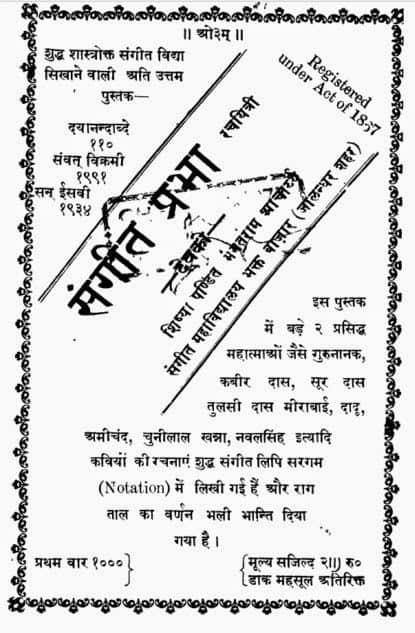 डाउनलोड करें हिंदी की पुस्तक संगीत प्रभा : एक पुस्तक जिसकी सहायता से आप संगीत सीख सकते हैं | Download Sangit Prabha : A Book To Learn indian Traditional Music In Hindi PDF