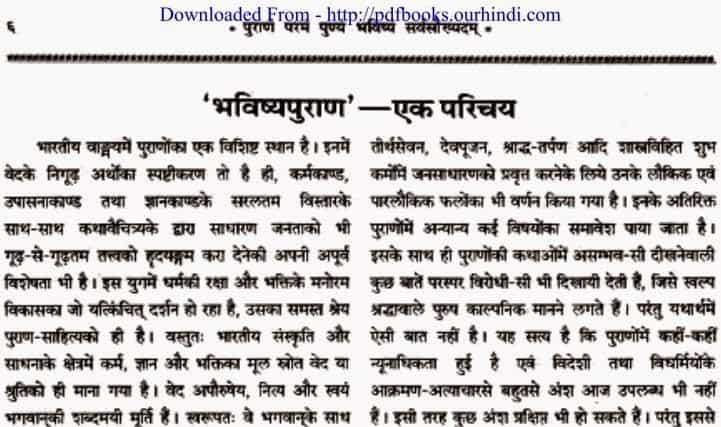bharat ka bhavishya hindi pdf