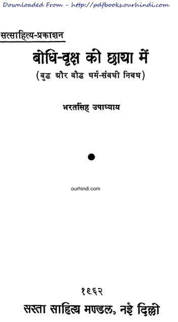 mein kampf in hindi pdf free download