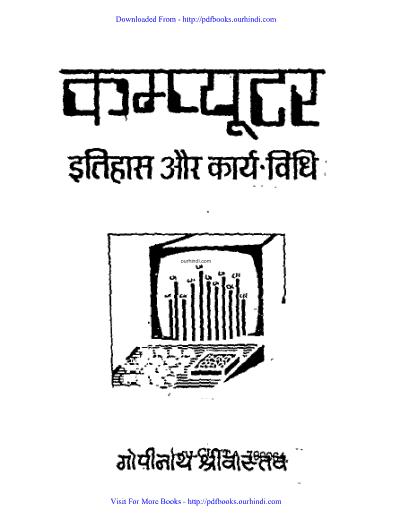 computer ebooks pdf in hindi