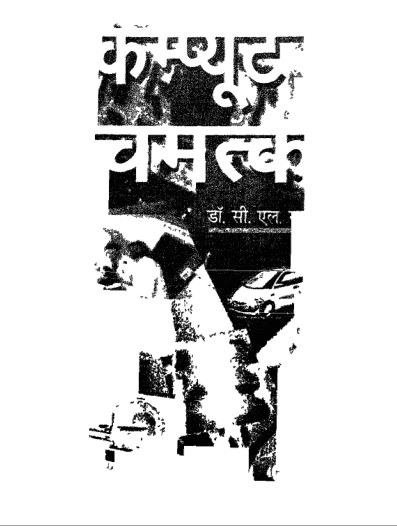 vigyan ke chamatkar in hindi Doordarshan par hindi lekh  vigyan ke chamatkar par essay (visited 1,111 times, 8 visits today) filed under: hindi essays tagged with: adhunik sadhan, manoranjan.