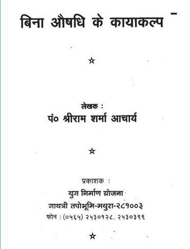 BOOKS PDF PRATAP SIMHA