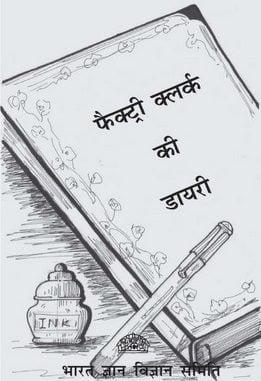 hitler biography in hindi pdf free download