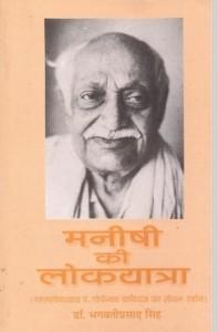 मनीषी की लोकयात्रा हिंदी पुस्तक मुफ्त पीडीऍफ़ डाउनलोड | Manishi Ki Lokyatra Hindi Book Free PDF Download