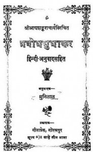 सुबोधप्रभाकर : गीता प्रेस हिंदी पुस्तक मुफ्त पीडीऍफ़ डाउनलोड | Subodhprabhakar : Geeta Press Hindi Book Free PDF Download