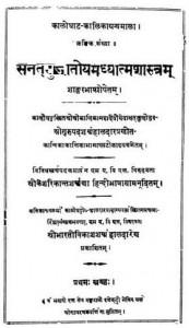 सनतसुजातोय अध्यात्मशास्त्र : शंकराचार्य हिंदी पुस्तक मुफ्त पीडीऍफ़ डाउनलोड | Sanatsujatoy Adhyaytmshstra : Shankaracharya Hindi Book Free PDF Download