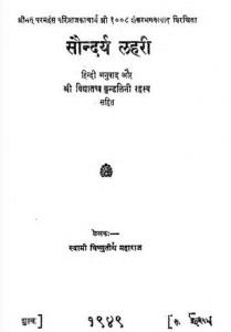 सौंदर्य लहरी : विष्णुतीर्थ महाराज हिंदी पुस्तक मुफ्त पीडीऍफ़ डाउनलोड | Saundarya Lahri : Vishnutirth Maharaj Hindi Book Free PDF Download