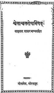 श्वेताश्वतरोपनिषद : गीता प्रेस हिंदी पुस्तक मुफ्त पीडीऍफ़ डाउनलोड | Shwetashwataropanishad : Geeta Press Hindi Book Free PDF Download