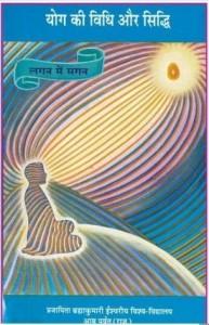 योग की विधि और सिद्धि हिंदी पुस्तक मुफ्त पीडीऍफ़ डाउनलोड | Yog Ki Vidhi Aur Siddhi Hindi Book Free PDF Download