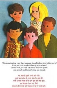बच्चे कैसे बनते हैं हिंदी पुस्तक मुफ्त पीडीऍफ़ डाउनलोड | Bachche Kaise Bante Hain Hindi Book Free PDF Download