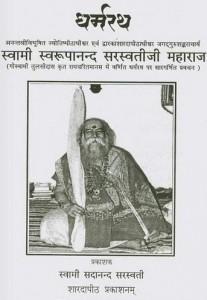 धर्मरथ : स्वरूपानंद सरस्वतीजी महाराज हिंदी पुस्तक मुफ्त पीडीऍफ़ डाउनलोड | Dharmrath : Swaroopanand Saraswatiji Maharaj Hindi Book Free PDF Download