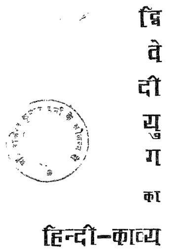 द्विवेदी युग का हिंदी काव्य हिंदी पुस्तक मुफ्त पीडीऍफ़ डाउनलोड | Dwivedi Yug Ka Hindi Kavya Hindi Book Free PDF Download