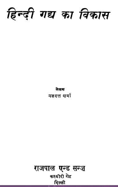 हिंदी गद्य का विकास : यज्ञदत्त शर्मा हिंदी पुस्तक मुफ्त पीडीऍफ़ डाउनलोड | Hindi Gadya Ka Vikas : Yagyadatt Sharma Hindi Book Free PDF Download