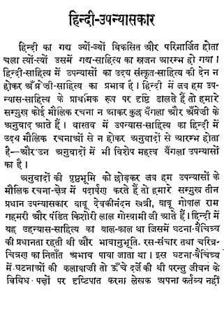 हिंदी के उपन्यासकार हिंदी पुस्तक मुफ्त पीडीऍफ़ डाउनलोड | Hindi Ke Upanyaskar Hindi Book Free PDF Download