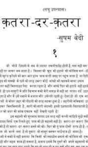 कतरा दर कतरा : सुषम बेदी हिंदी पुस्तक मुफ्त पीडीऍफ़ डाउनलोड | Katra Dar Katra : Susham Bedi Hindi Book Free PDf Download