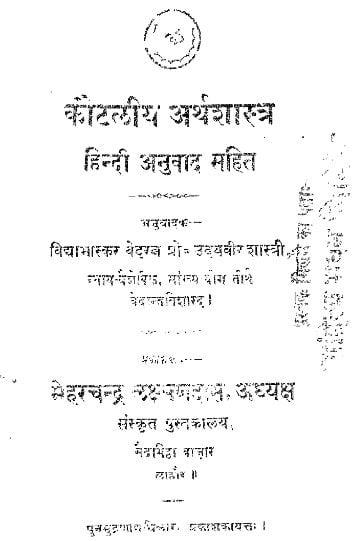 कौटिलीय अर्थशास्त्र : पंडित उदयवीर शास्त्री हिंदी पुस्तक मुफ्त पीडीऍफ़ डाउनलोड | Kautileey Arthshstra : Pt.Udaybeer Shastri Hindi Book Free Pdf Download