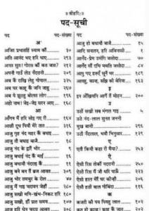 कृष्ण बाल माधुरी : गीता प्रेस हिंदी पुस्तक | Krishna Bal Madhuri : Geeta Press Hindi Book