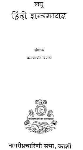 लघु हिंदी शब्दसागर : करुणापति त्रिपाठी हिंदी पुस्तक मुफ्त पीडीऍफ़ डाउनलोड | Laghu Hindi Shabdsagar : Karunapati Tripathi Hindi Book Free PDF Download