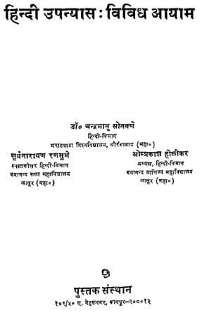 विविध आयाम हिंदी उपन्यास मुफ्त पीडीऍफ़ डाउनलोड | Vividh Ayaam Hindi Novel Free PDF Download