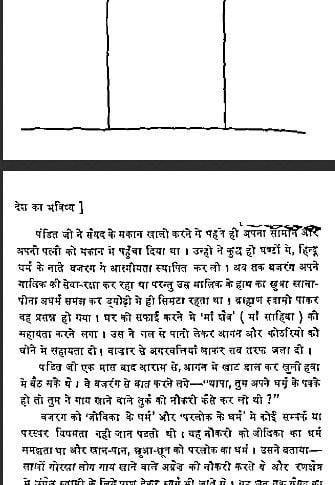 झूठा सच (देश का भविष्य) हिंदी उपन्यास मुफ्त पीडीऍफ़ डाउनलोड | Jhootha Sach (Desh Ka Bhavishya) Hindi Upanyas Free PDF Download