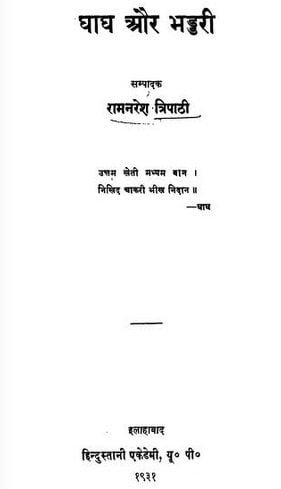 घाघ और भड्डरी : रामनरेश त्रिपाठी हिंदी पुस्तक मुफ्त पीडीऍफ़ डाउनलोड | Ghagh Aur Bhaddari : Ramnaresh Tripathi Hindi Free PDF Download