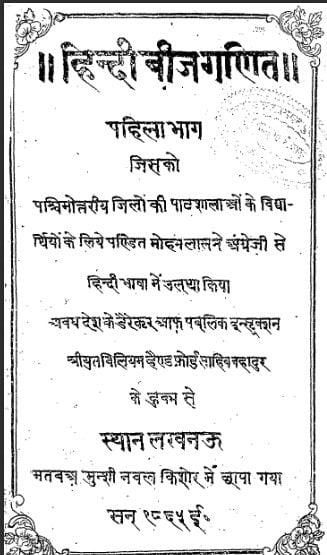 बीजगणित : पं मोहनलाल हिंदी पुस्तक मुफ्त पीडीऍफ़ डाउनलोड | Beejganit : Pandit Mohanlal Hindi Book Free PDF Download