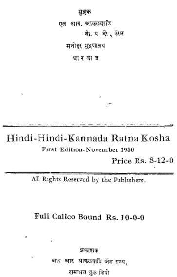 हिंदी कन्नड़ रतन कोष मुफ्त पीडीऍफ़ डाउनलोड करें | Hindi Kannad Ratan Kosh Free PDF Download