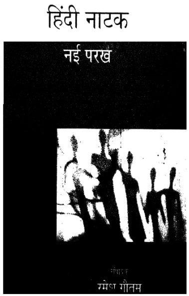 हिंदी नाटक - नई परख : रमेश गौतम हिंदी पुस्तक मुफ्त पीडीऍफ़ डाउनलोड | Hindi Natak - Nai Parakh : Ramesh Gautam Hindi Book Free PDF Download