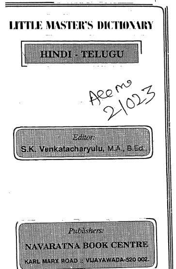 हिंदी तेलुगु शब्दकोष मुफ्त पीडीऍफ़ पुस्तक डाउनलोड करें | Hindi Telugu Dictionary Free PDF Book Download