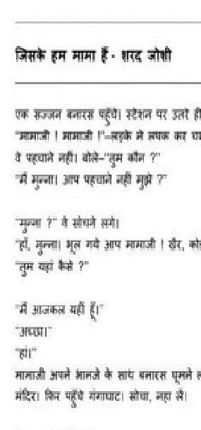 जिसके हम मामा हैं : शरद जोशी हिंदी कहानी मुफ्त पीडीऍफ़ डाउनलोड | Jiske Hum Mama Hain : Sharad Joshi Hindi Story free PDF Download