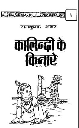 कालिंदी के किनारे : रामकुमार भ्रमर हिंदी उपन्यास मुफ्त पीडीऍफ़ डाउनलोड | Kalindi Ke Kinare : Ramkumar Bhramar Hindi Upanyas Free PDF Download