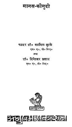 मानस कौमुदी : कामिल बुल्के हिंदी पुस्तक मुफ्त पीडीऍफ़ डाउनलोड | Manas Kaumudi : Kamil Bulke Hindi Book Free PDF Download