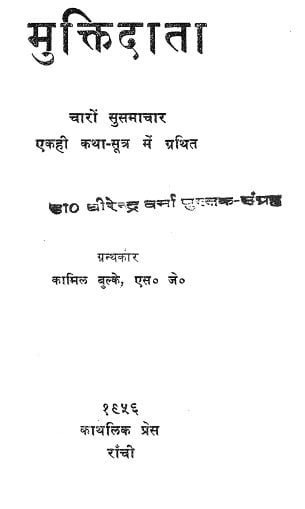 मुक्तिदाता : कामिल बुल्के हिंदी पुस्तक मुफ्त पीडीऍफ़ डाउनलोड | Muktidata : Kamil Bulke Hindi Book Free PDF Download