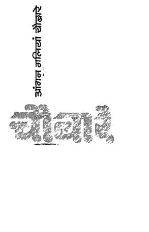 आंगन गलियां चौबारे : रामकुमार भ्रमर हिंदी पुस्तक मुफ्त पीडीऍफ़ डाउनलोड | Angan Galiyan Chaubare : Ramkumar Bhramar Hindi Book Free PDF Download