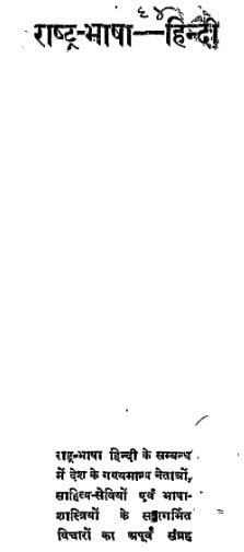 राष्ट्र भाषा हिंदी : क्षेमचन्द्र सुमन हिंदी पुस्तक मुफ्त पीडीऍफ़ डाउनलोड | Rashtra Bhasha Hindi : Kshemchandra Suman Hindi Book Free PDF Download