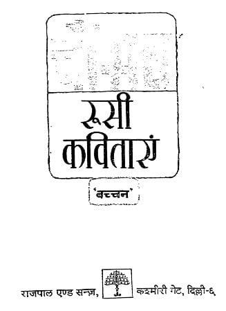 चौसठ रूसी कवितायेँ : बच्चन हिंदी पुस्तक मुफ्त पीडीऍफ़ डाउनलोड | 64 Roosi Kavitayein : Bachchan Free PDF Download