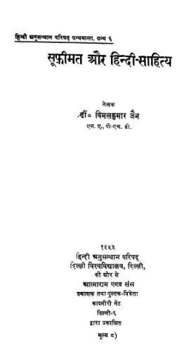 सूफीमत और हिंदी साहित्य : विमलकुमार जैन हिन्दी पुस्तक मुफ्त पीडीऍफ़ डाउनलोड | Sufimat Aur Hindi Sahitya : Vimalkumar Jain Hindi Book Free PDF Download