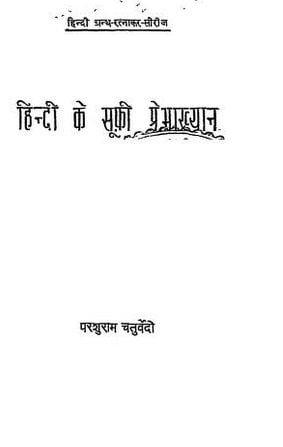 हिंदी के सूफी प्रेमाख्यान : परशुराम चतुर्वेदी हिंदी पुस्तक मुफ्त पीडीऍफ़ डाउनलोड | Hindi Ke Sufi Premakhyan : Parashuram Chaturvedi Hindi Book Free PDF Download