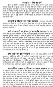 स्वाध्याय का महत्व हिंदी पुस्तक मुफ्त पीडीऍफ़ डाउनलोड कीजिये | Swadhyay Ka Mahatva Hindi Book Free PDF Download
