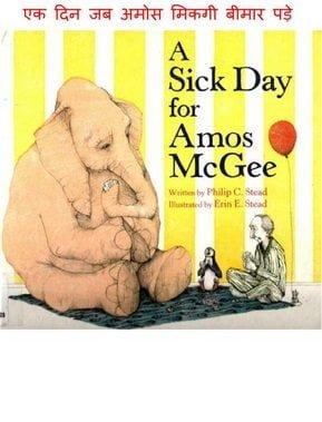 एक दिन जब अमोस मैकगी बीमार हुए : फिलिप स्टेड हिंदी पुस्तक मुफ्त पीडीऍफ़ डाउनलोड | A Sick day For Amos McGee : Philip Stead Hindi Book Free PDF Download