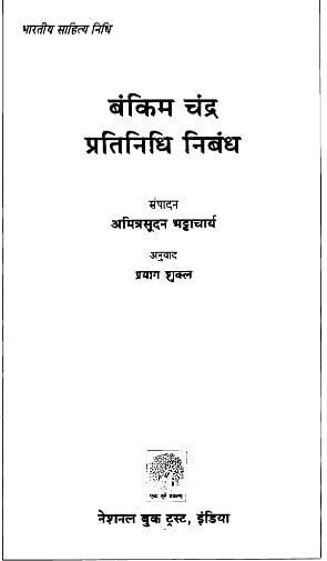 बंकिम चंद्र प्रतिनिधि निबंध : अमित्रसूदन भट्टाचार्य हिंदी पुस्तक मुफ्त पीडीऍफ़ डाउनलोड | Bankimchandra Pratinidhi Nibandh : Amitrasudan Bhattacharya Hindi Book Free PDF Download