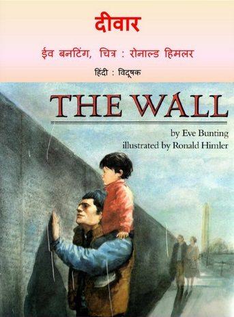 दीवार : ईव बंटिंग हिंदी पुस्तक मुफ्त पीडीऍफ़ डाउनलोड करें | Deewar : Eve Bunting Hindi Book Free PDF Download