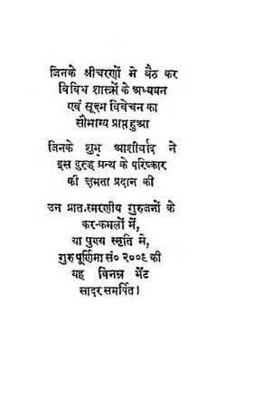 ध्वन्यालोक : सिद्धान्तशिरोमणि विश्वेश्वर हिंदी पुस्तक मुफ्त पीडीऍफ़ डाउनलोड | Dhwanyalok : Siddhantshiromani Vishweshwar Hindi Book Free PDF Download