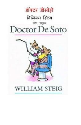 डॉक्टर डो सेटो : विलियम स्टीग हिंदी पुस्तक मुफ्त पीडीऍफ़ डाउनलोड | Doctor Do Seto : William Steig Hindi Book Free PDF Download