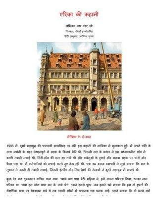 एरिका की कहानी : रूथ वेंडर ज़ी हिंदी पुस्तक मुफ्त पीडीऍफ़ डाउनलोड करें | Erika's Story : R Vander Z Hindi Book Free PDF Download