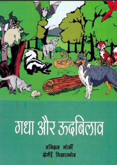 गधा और ऊदबिलाव : मैक्सिम गोर्की हिंदी पुस्तक मुफ्त पीडीऍफ़ डाउनलोड | Gadha Aur Udbilaav : Maxim Gorky Hindi Book Free PDF Download
