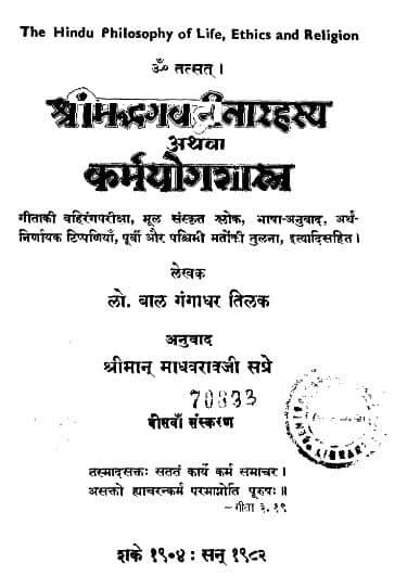 श्रीमद्भागवत गीता रहस्य अथवा कर्मयोग शास्त्र : लोकमान्य बाल गंगाधर तिलक हिंदी पुस्तक | Shrimadbhagvat Geeta Rahasya Athwa Karmayog Shastra : Lokmanya Bal Gangadhar Tilak Hindi Book